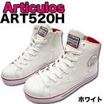 ☆ART520H☆バッシュタイプの安全靴!アルティクロス